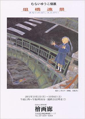 檜画廊 「俎橋遠景」