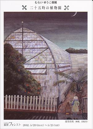 Gallery銀座フォレスト「二十五時の植物園」