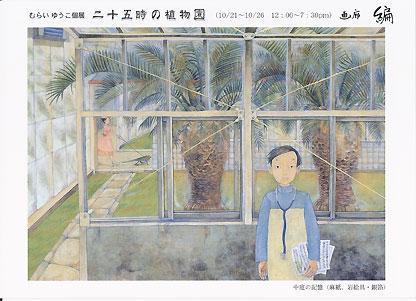 画廊編「二十五時の植物園」