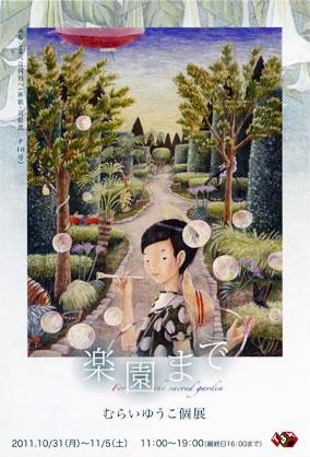 T-BOX、Gallery AMI & KANOKO「楽園まで」