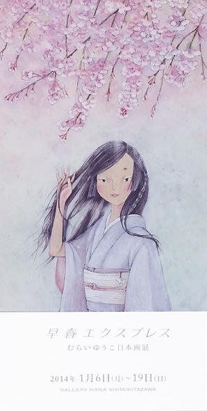 ギャラリーHANA下北沢「早春エクスプレス」