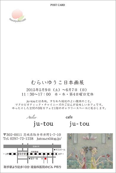murai_ju-tou_1