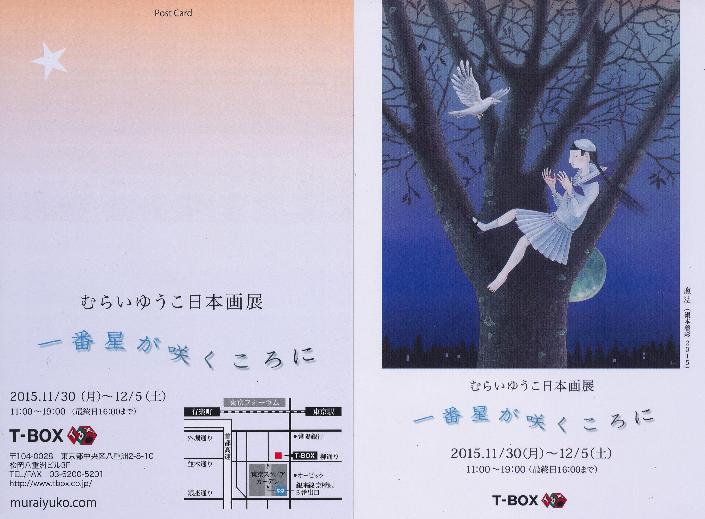 yukomurai_DM