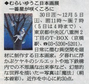 _朝日新聞夕刊