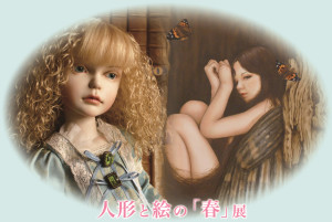 人形と絵の春展-写真面