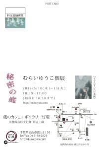 towa_DM2